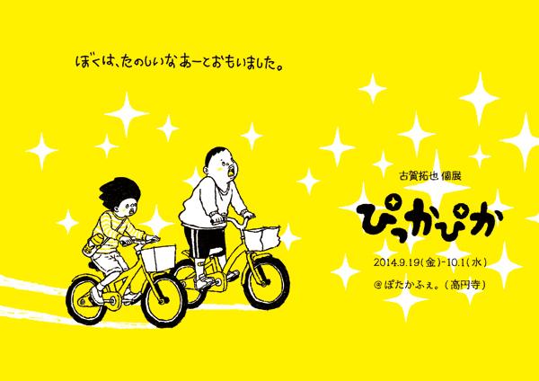 古賀拓也個展「ぴっかぴか」