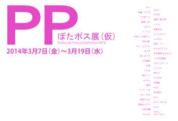 2014春のぽたポス展