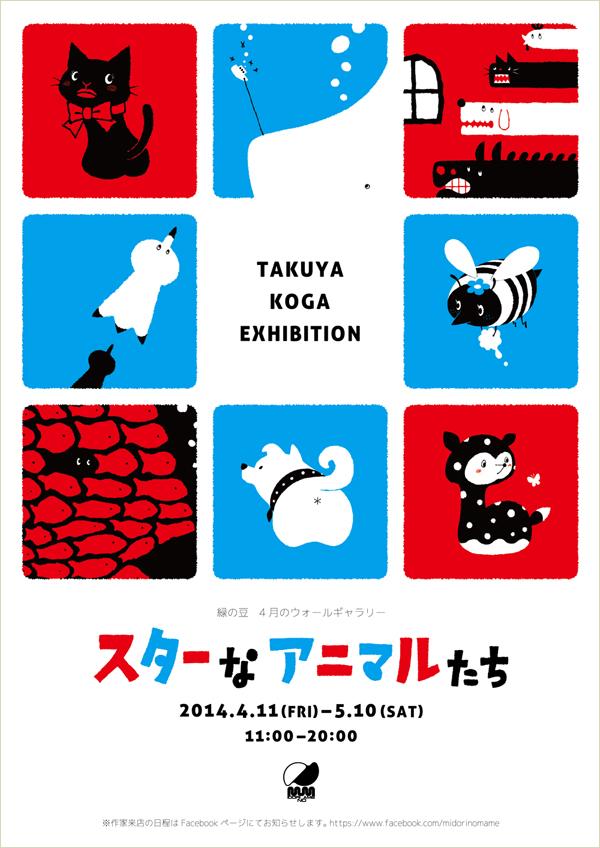 TAKUYA KOGA EXHIBITION 『スターなアニマルたち』